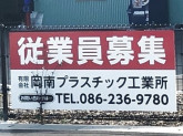(有)岡南プラスチック工業所 豊成工場