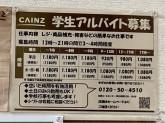 カインズ名古屋当知店
