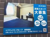 ホテルリブマックス 梅田中津