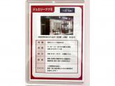 JEWELRY TSUTSUMI(ジュエリーツツミ) イオンモール名古屋茶屋店