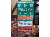 コメダ珈琲店 蒲郡競艇場前店