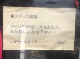 札幌ビストロ・フレンチ hofe(ホフ)