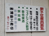 (株)浦野工務店