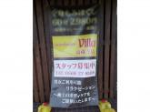 アジアン リラクゼーション ヴィラ 高蔵寺店