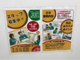 セブンイレブン木更津瓜倉店