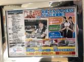 nikko 平井店