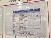 ABCマート イオンタウン千種店