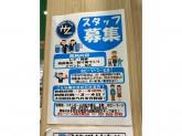 Hobby Zone(ホビーゾーン) 浜松志都呂店
