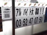 セブン-イレブン 墨田東向島4丁目北店