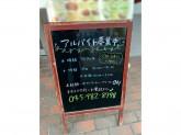 カレーハウス CoCo壱番屋 青葉区青葉台店