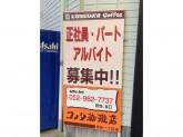 コメダ珈琲店 東桜武平通店