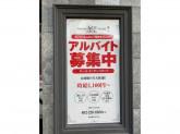 AOI cafe IZUMI(アオイカフェ イズミ)