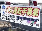 アルピコ交通東京株式会社