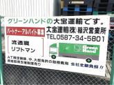 大宝運輸株式会社 稲沢営業所
