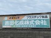 (株)吉田化成