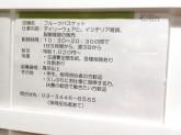 Fruit Basket(フルーツバスケット) レミィ五反田店