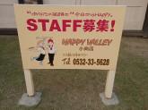 HAPPY VALLEY(ハッピーバレー)小向店