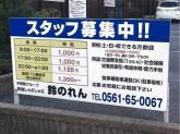 鈴のれん 長久手店