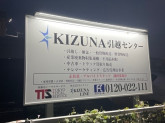 KIZUNA引越センター