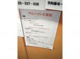 しんちゃん・うまいもん屋まる 名駅西口新幹線口店