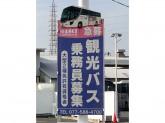 びわこ観光バス(株)