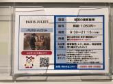 PARIS JULIET(パリスジュリエット) イオンモール常滑店