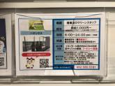 ハヤックス株式会社(イオンモール常滑店内)