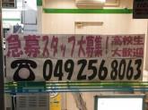 ファミリーマート ふじみ野新駒林二丁目店