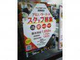 れんげ食堂 Toshu 武蔵関店
