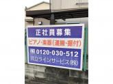 共立ラインサービス(株) 横浜営業所