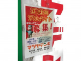 マツヤデンキ 学芸大学店