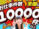 株式会社綜合キャリアオプション(1314GH1126G15★89)