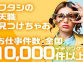 株式会社綜合キャリアオプション(1314GH1126G15★84)