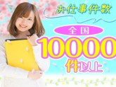 株式会社綜合キャリアオプション(1314GH1126G14★62)