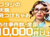 株式会社綜合キャリアオプション(1314GH1018G1★85)