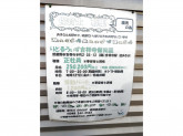 うぃず吉祥寺第一保育園