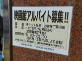 吉祥寺オデヲン
