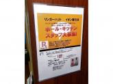 リンガーハット イオン春日井店