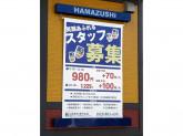 はま寿司 新守山店