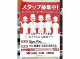 ポッポ ららぽーと横浜店