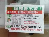 セブン-イレブン 福岡春日店