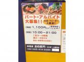 洋麺屋 五右衛門 ららぽーと横浜店