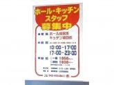 横濱 一品香 ららぽーと横浜店
