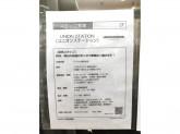UNION STATION(ユニオンステーション) イオンモール浜松志都呂店