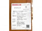 ROPE' PICNIC(ロペピクニック) ららぽーと横浜店