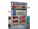 V・ドラッグ(ブイドラッグ) 守山大永寺店