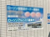 ローソン 豊川東名店