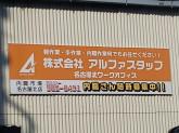 株式会社アルファスタッフ 名古屋北ワークオフィス