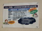 (株)URリンケージ中部支社(UR賃貸ショップ 志賀公園)