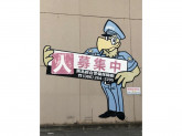 飛鳥綜合警備保障株式会社 本社/岡山営業所